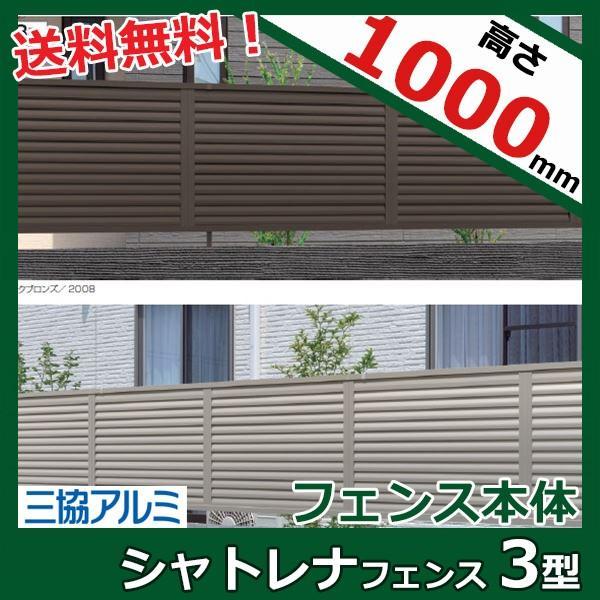 フェンス外構diy目隠し三協アルミ形材フェンスシャトレナ3型2010本体『目隠しルーバーアルミフェンス柵高さH1000mm用』