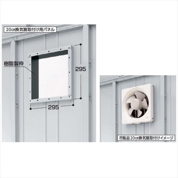 イナバ物置オプションガレーディア(GRN)用20cm換気扇取付パネルKNK-HB9-5301ハイルーフ*本体同時注文価格