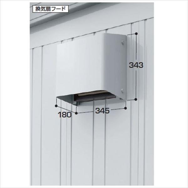 イナバ物置オプションガレーディア(GRN)用換気扇フードFKB9-5309
