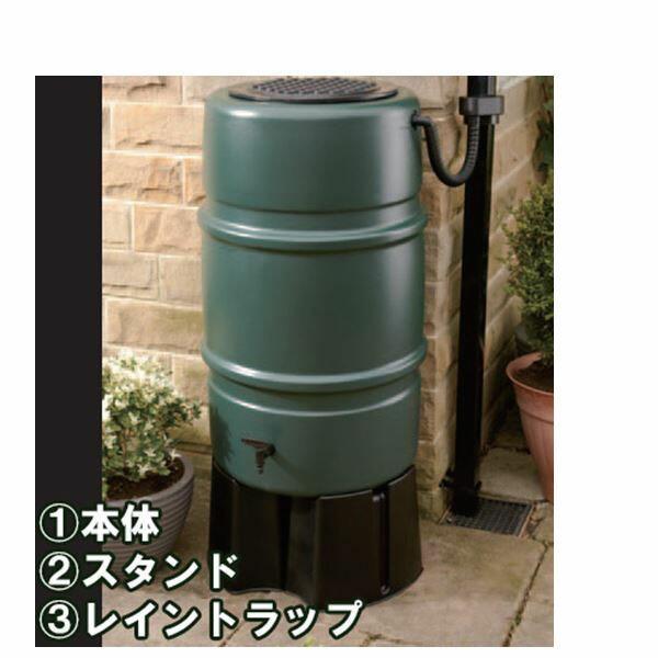 ハーコスター 雨水タンク ウォーターバット 227L HS227WB + レイントラップ(集水器) + ウォータバット・スタンド 3点セットでお買い得