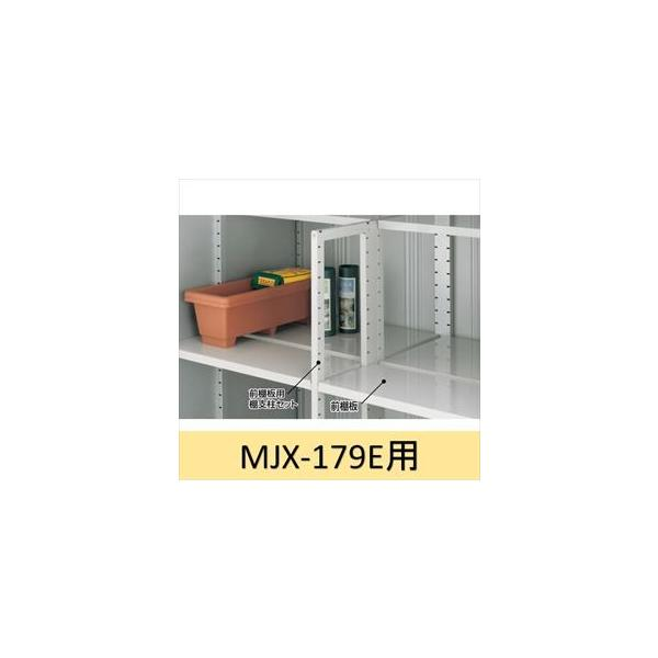 イナバ物置MJX型前棚板セット179E用*MJNにも取付可