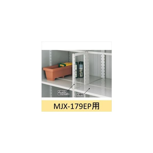 イナバ物置MJX型前棚板セット179EP用*MJNにも取付可