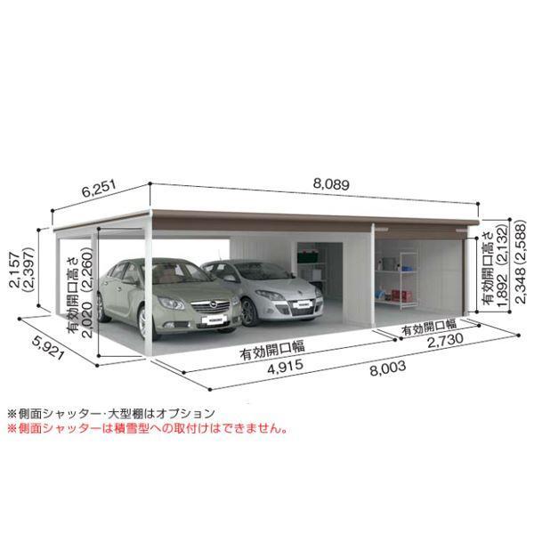 ヨドガレージラヴィージュVGC-3059H+VKC-5059Hオープンスペース連結タイプ『シャッター車庫ガレージ』