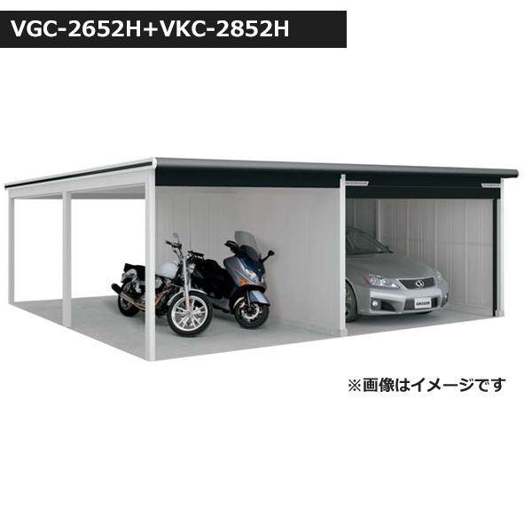 ヨドガレージラヴィージュ3VGC-2652H+VKC-2852H一般地型オープンスペース連結タイプ背高H『シャッター車庫ガレージ