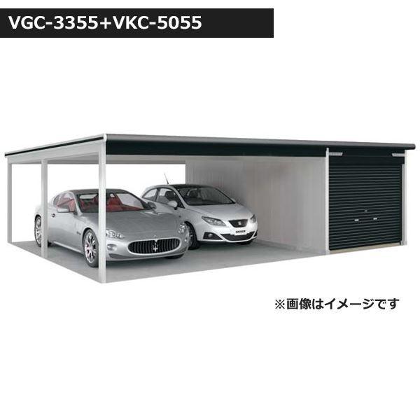ヨドガレージラヴィージュ3VGC-3355+VKC-5055一般地型オープンスペース連結タイプ標準高『シャッター車庫ガレージ』