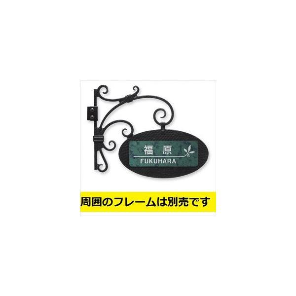 丸三タカギ エクステリアメーカー対応プレート YKKAP F型 YKF-1-35 『機能門柱 YKK用』 『表札 サイン 戸建』