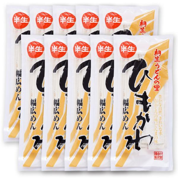 お中元 プレゼント ギフト2020 うどん ひもかわうどん 半生麺 270g×10袋入り 送料無料 おっきりこみ うどん ひも川 御中元