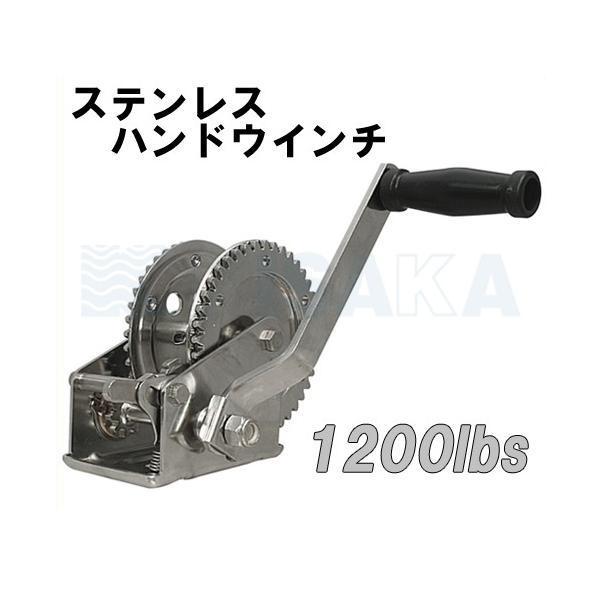 ステンレスウィンチ【1200LBS】 【あすつく対応】 110120 kisaka-direct