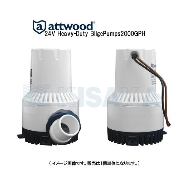 HD ビルジポンプ 24V 2000GPH (126L/分) attwood 504770 【あすつく対応】 kisaka-direct 02