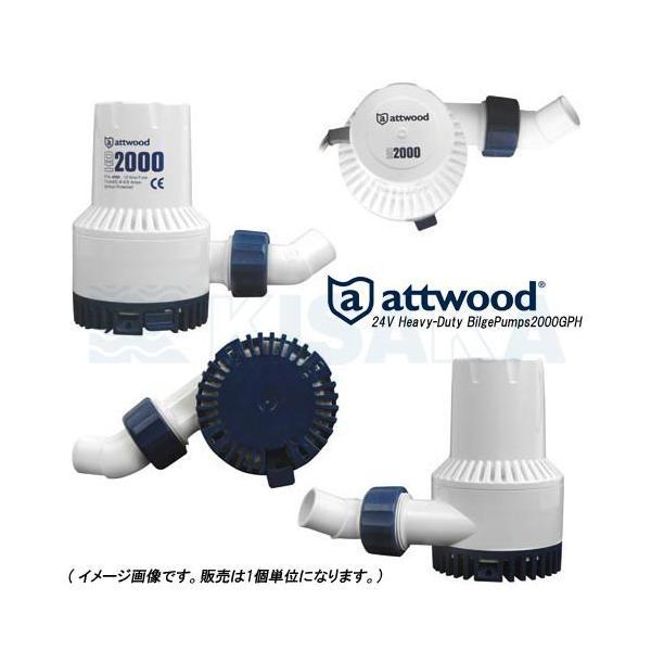 HD ビルジポンプ 24V 2000GPH (126L/分) attwood 504770 【あすつく対応】 kisaka-direct 03