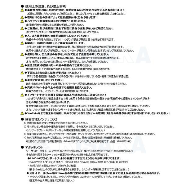 シーサッカー バキューム マウント 4.5インチ (ロープロファイル)/ホワイト