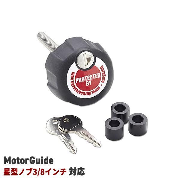 トローリングモーターロック モーターガイド 3/8インチノブネジ用 771021 【あすつく対応】|kisaka-direct