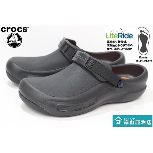a1265b64a クロックス crocs Bistro Pro LiteRide Clog 205669 001 BLACK|kishiyama-hakimono ...
