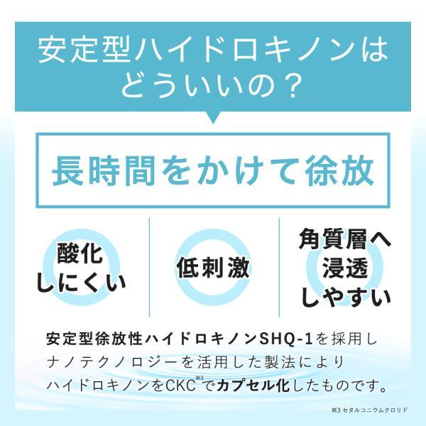 クリーム 安定型 ハイドロキノン 5%配合 ハイドロ クリーム SHQ-5 10g 日本製 メール便送料無料 kisocare 06