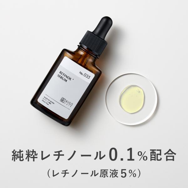 美容液 純粋 レチノール 原液 5%配合 高濃度 美容液 キソ スーパーリンクルセラム VA 30ml 送料無料