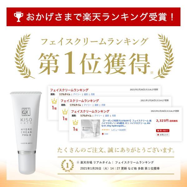 クリーム 純ハイドロキノン 8% 配合 クリーム キソ ハイドロクリームPHQ-8 20g hydroquinone 日本製 送料無料|kisocare|02
