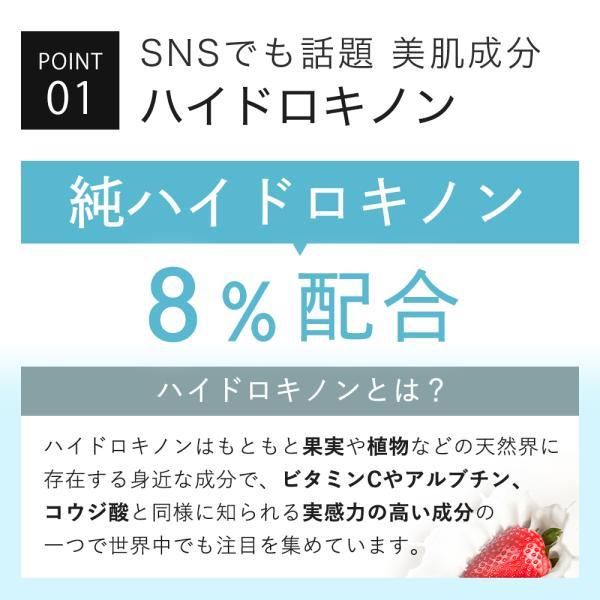 クリーム 純ハイドロキノン 8% 配合 クリーム キソ ハイドロクリームPHQ-8 20g hydroquinone 日本製 送料無料|kisocare|05