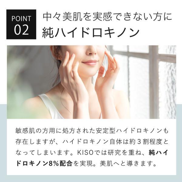 クリーム 純ハイドロキノン 8% 配合 クリーム キソ ハイドロクリームPHQ-8 20g hydroquinone 日本製 送料無料|kisocare|06