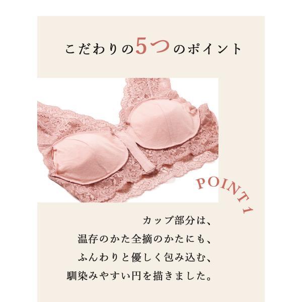 レースブラ 日本製 ブラジャー ノンワイヤー フロントホック ソフトブラ 乳がん しめつけない つけ心地  ブラ 全摘 手術 スナップボタン 前開き|kissmylife|12