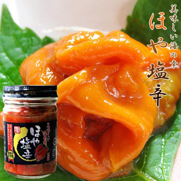 ほや塩辛130g(北海道産赤海鞘使用)上品な磯の香りの貴重な赤ホヤ(海のパイナップルのホヤ)あかほや 海鮮珍味※送料無料