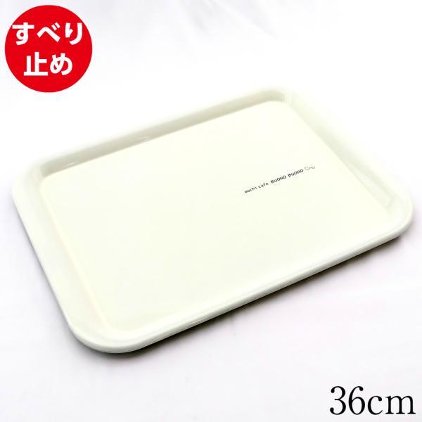 お盆 トレー 滑らない 長手盆 ホワイト ボーノ 36cm|kisyukirakuya