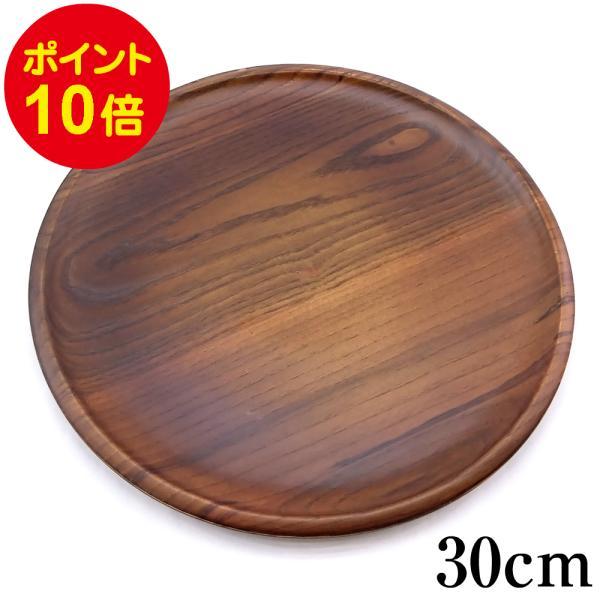 お盆 トレー 木製 丸盆 浅型 無地 ブラウン 30cm