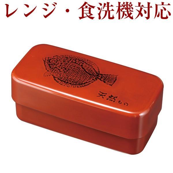 お弁当箱 2段 レンジ・食洗機対応 長角 入子 特大 根来 ひらめ
