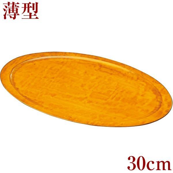 お盆 トレー 木製 くりぬき小判盆 薄型 やまぶき染 30cm