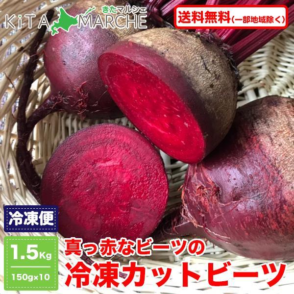 北海道産 サラダビーツ 冷凍 カット野菜 1.2kg 1パック 150g × 8パック 送料無料
