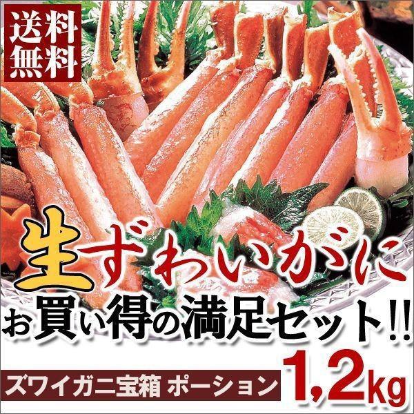 ずわい ポーション(カット済み しゃぶしゃぶ用 足)ズワイガニ(かに カニ 蟹)1.2kg(送料無料)激安セール|kitabisyoku