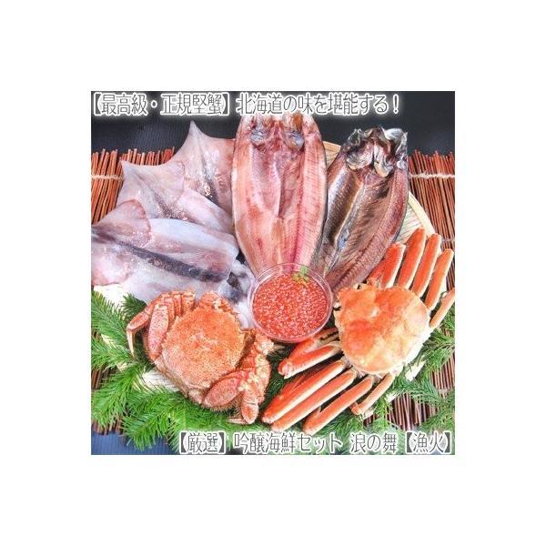お歳暮 2018 カニ 海鮮  (セット 食べ比べ ギフト 福袋)カニ(ずわい 毛ガニ いくら 干物)鍋セット約1.5kg(海鮮セット 浪の舞★漁火)|kitabisyoku