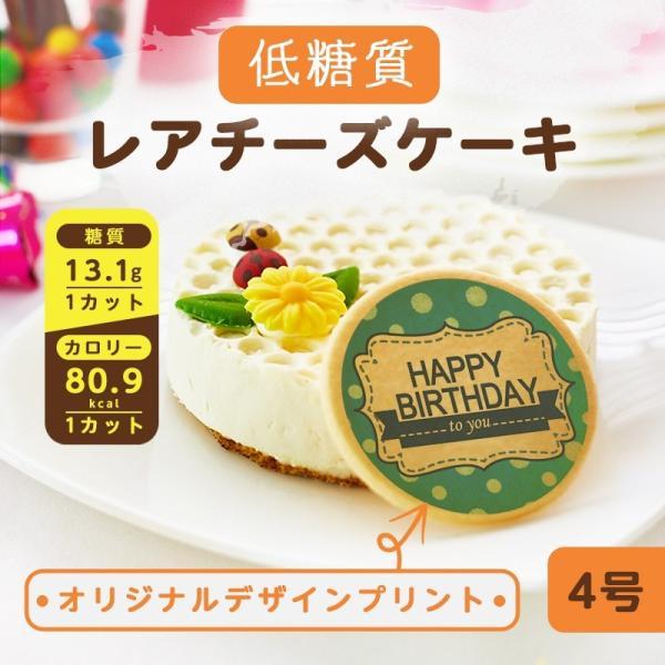 送料無料 人気 お取り寄せ スイーツ 低糖質 レアチーズケーキ 4号 誕生日クッキー 乳酸菌配合 糖質制限 誕生日 ギフト 洋菓子 お菓子