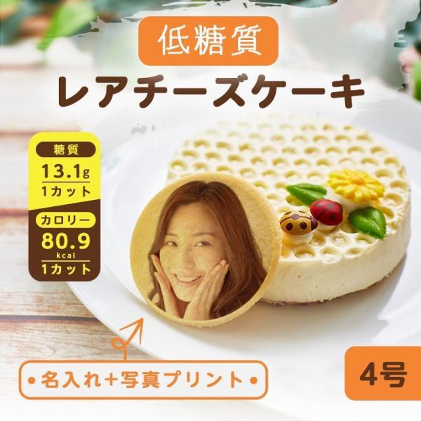 送料無料 人気 お取り寄せ スイーツ 低糖質 レアチーズケーキ 4号 オリジナルクッキー 乳酸菌配合 糖質制限 誕生日 ギフト 洋菓子 お菓子