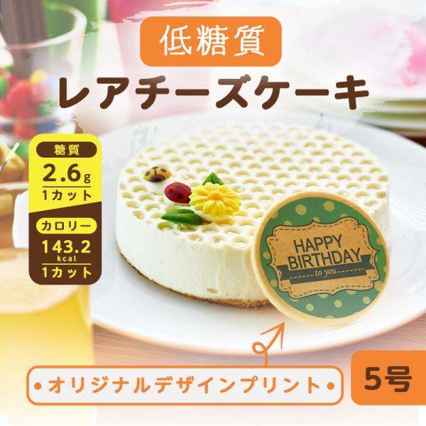 送料無料 ハロウィン 七五三 人気 お取り寄せ スイーツ 低糖質 レアチーズケーキ 5号 誕生日クッキー 乳酸菌配合 糖質制限 誕生日 ギフト 洋菓子 お菓子