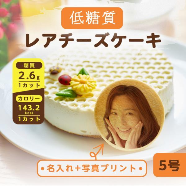 送料無料 人気 お取り寄せ スイーツ 低糖質 レアチーズケーキ 5号 オリジナルクッキー 乳酸菌配合 糖質制限 誕生日 ギフト 洋菓子 お菓子