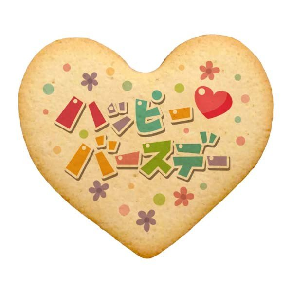 【HAPPY BIRTHDAY TO YOU (ハート-ハッピーバースデー)】誕生日をお祝いするメッセージクッキー《誕生日・プチギフト》【プリントクッキー】・ショークッキー
