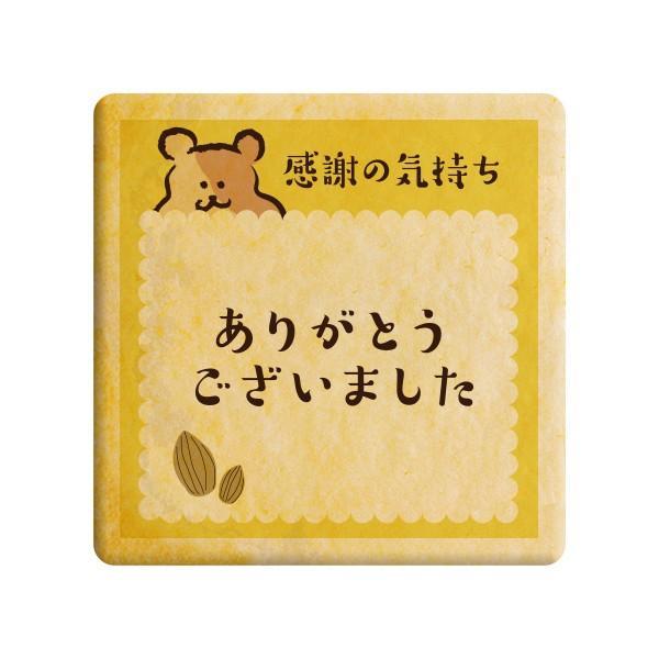 ありがとう お菓子 メッセージクッキー ありがとうございました(ハムスター 黄) お祝い返し プチギフト プリントクッキー