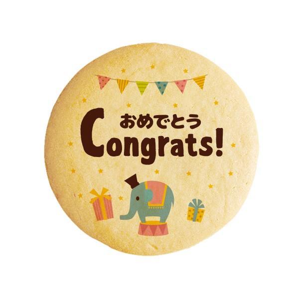 メッセージクッキーCongrats!おめでとう お祝い・プチギフト・ショークッキー