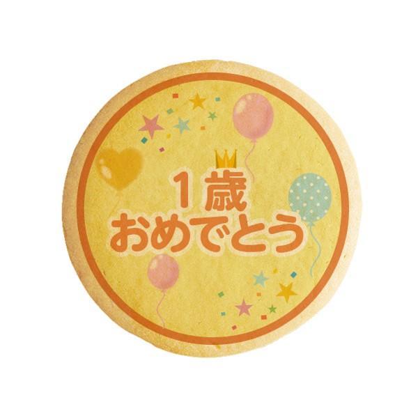 【1歳おめでとう】誕生日をお祝いするメッセージクッキー《誕生日・プチギフト》【プリントクッキー】・ショークッキー