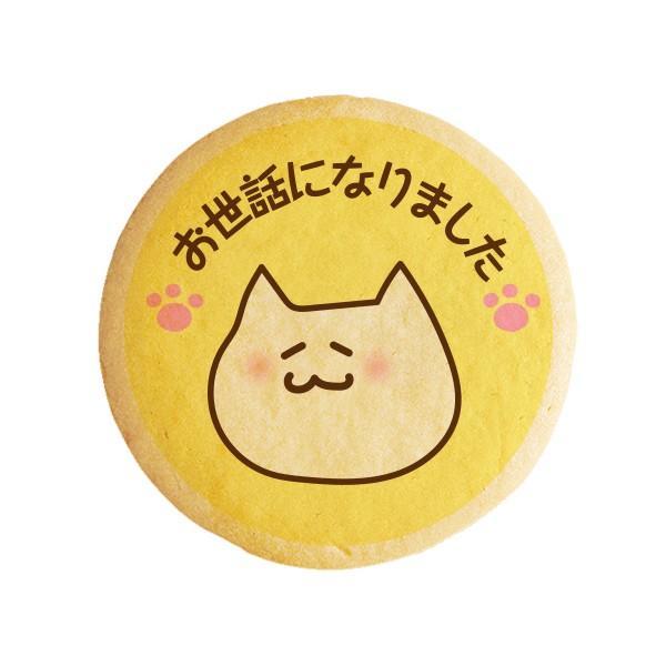 退職の挨拶に人気のお菓子 メッセージクッキーお世話になりました ねこ お礼 プチギフト プリントクッキー|kitahama-sweets