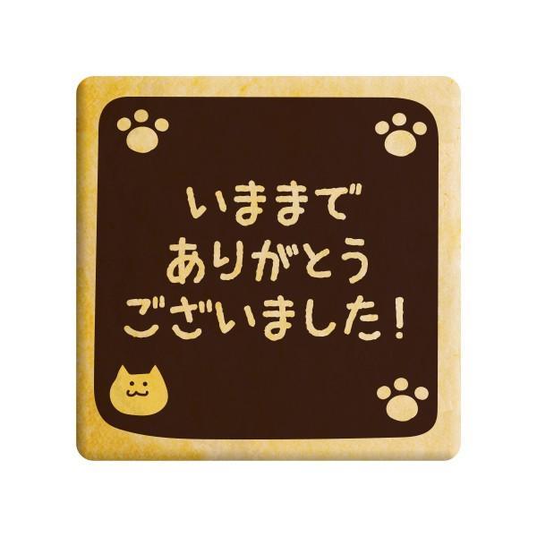 退職 挨拶 お菓子 メッセージクッキーいままでありがとうございました ねこ お礼 プチギフト プリントクッキー|kitahama-sweets