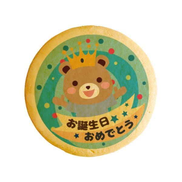 メッセージクッキーお誕生日おめでとう(男の子・クマ)・ショークッキー