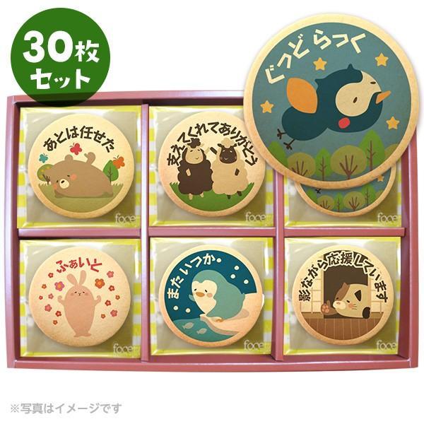 退職の挨拶に人気のお菓子 メッセージクッキー 30枚セット ギフト お世話になりました 個包装|kitahama-sweets
