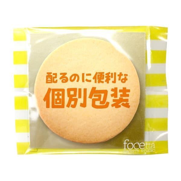 退職の挨拶に人気のお菓子 メッセージクッキー 30枚セット ギフト お世話になりました 個包装|kitahama-sweets|03