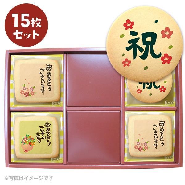 お祝い お菓子 和風お祝いセット メッセージクッキーお得な15枚セット お礼 プチギフト 開業 開店 イベント