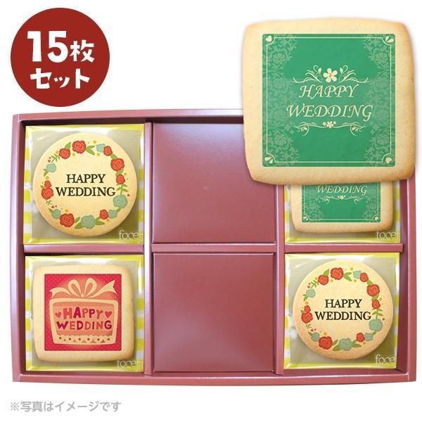 結婚祝いに送るメッセージクッキー15枚セット(箱入り)お祝い・ギフト・ショークッキー