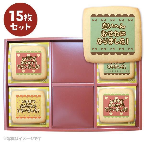 退職の挨拶に人気のお菓子 メッセージクッキー15枚セット お礼 プチギフト 個包装 プリントクッキー