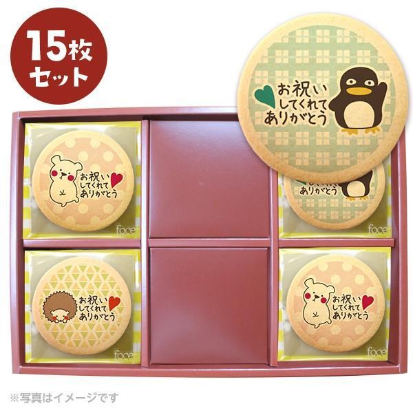 結婚内祝い 結婚式の引き出物やお見送りに 二人の新しい門出を祝福していただいた方々へ贈るメッセージクッキー 15枚 個包装 ギフトボックス