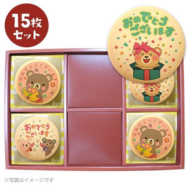 子ども会 発表会 頑張った子供たちにおめでとうのメッセージクッキー 配るのに便利な個包装 15枚セット ギフトボックス入り