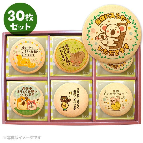 産休 お菓子 あいさつ かわいいアニマルイラスト メッセージクッキー 30枚セット Cc Set284 スイーツ 洋菓子工房フォチェッタ 通販 Yahoo ショッピング